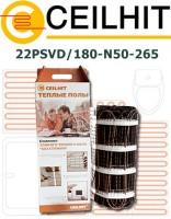 Нагревательный мат Ceilhit 22 PSVD / 180 -N50 -265
