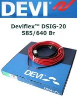 Одножильный кабель Deviflex DSIG-20 585/640 Вт 32м