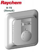 Терморегулятор Raychem R-TE (белый)
