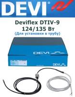 Нагревательный кабель для труб Deviflex DTIV-9 124/135 Вт 15 м