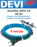 Саморегулирующийся кабель Deviflex DPH-10 с вилкой 4м 40Вт при +10°C
