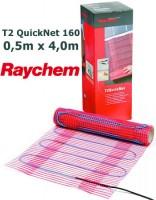 Нагревательный мат Raychem T2 QuickNet 160 2,0m